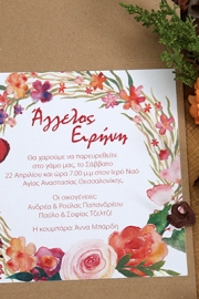 Watercolor προσκλητήρια γάμου
