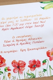 Watercolors προσκλητήρια γάμου