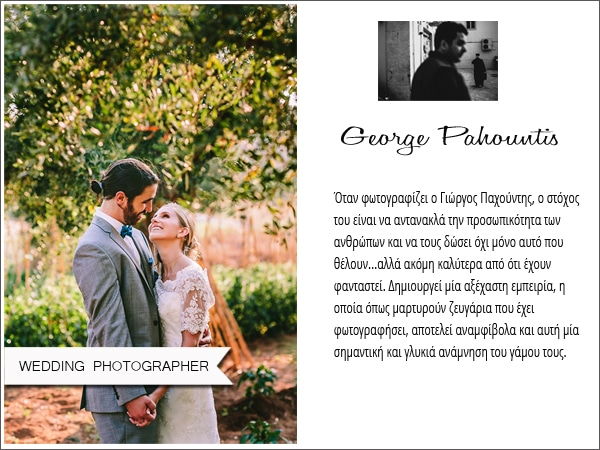 wedding-photographer-george-pahountis-04