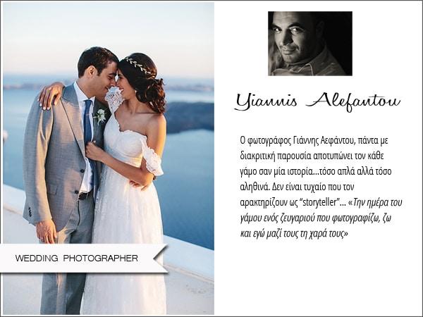 wedding-photographer-yiannis-alefantou-2