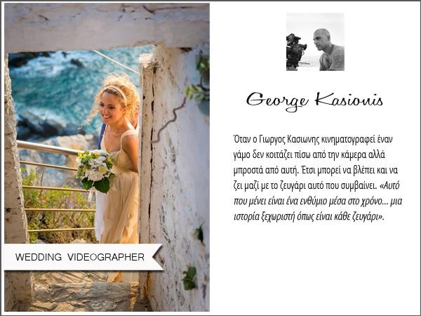 wedding-videographer-george-kasionis-01