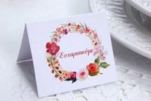 Floral προσκλητηρια γαμου